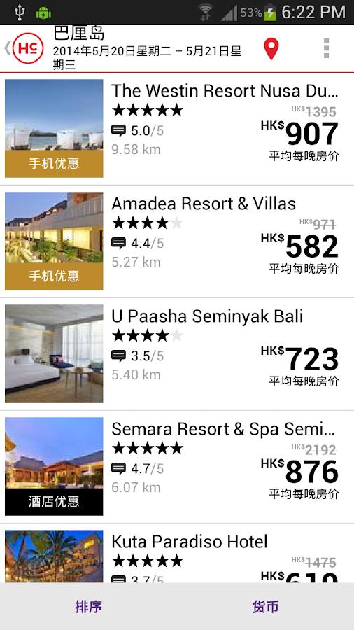 HotelClub - 酒店预订及酒店优惠 - 屏幕截图
