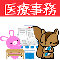 医療事務メディカルクラーク(診療報酬請求事務)問題集 icon