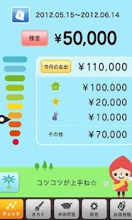 【ベルメゾン公式】貯まるメモ 無料家計簿、簡単貯金アプリ- screenshot thumbnail