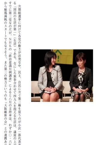「同和と在日」電子版2012年9月号 示現舎 - screenshot