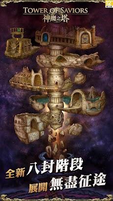 神魔之塔のおすすめ画像1