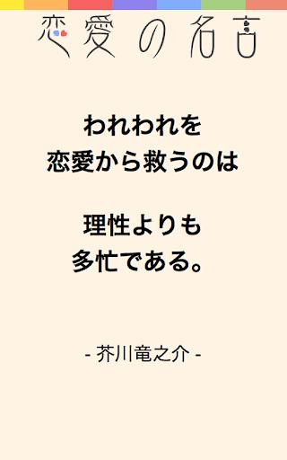 恋の名言 〜ココロに響く恋愛の名言集〜