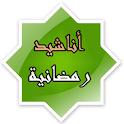 اناشيد رمضان MP3