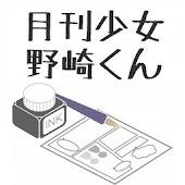 少女マンガ検定「月刊少女野崎くん 編」