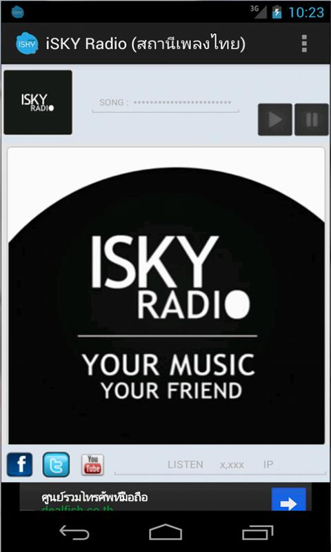 iSKY.in.th Internet radio - screenshot