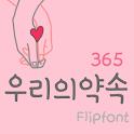 365Ourpromise™ Korean Flipfont icon