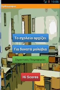 Ορθογραφια - screenshot thumbnail
