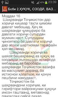 Конститутсияи ЧТ - screenshot thumbnail