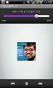 이털남 플레이어 - screenshot thumbnail