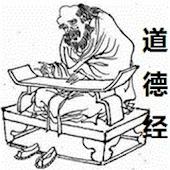 道德经(原文加注释)