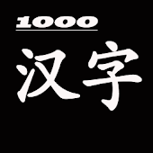 1000 Chinese Characters