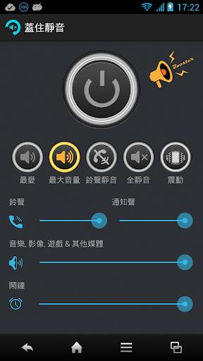 蓋住靜音 大聲公 低音加強 智慧啟動關閉螢幕