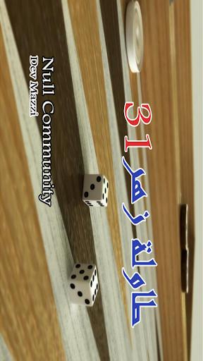 BACKGAMMON 31 - طاولة زهر نرد