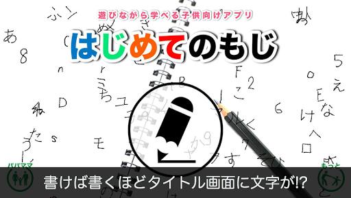 Learning Japanese - How to write Hiragana/Katakana  gameplay | by HackJr.Pw 6