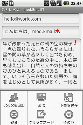mod.Email for Froyo - screenshot