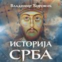 Istorija Srba logo