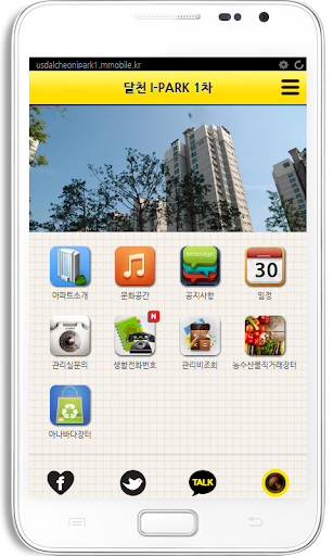 【免費通訊App】울산달천아이파크1차-APP點子