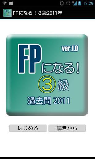 「FPになる!」3級2011年版