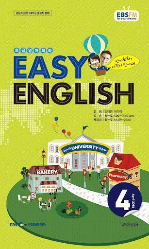 EBS FM Easy English 2013.4월호