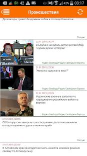 Новости- screenshot thumbnail