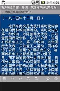 玩書籍App|毛泽东选集免費|APP試玩