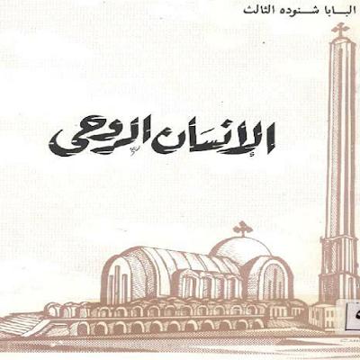 The Spiritual Man Arabic