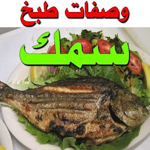 وصفات طبخ سمك