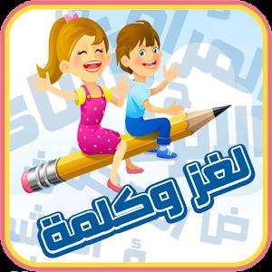 لغز وكلمة (حزازير – أحجيات) for PC and MAC