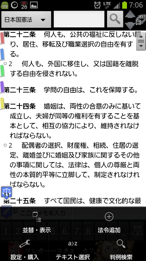 Japanese Law Dictionary - screenshot