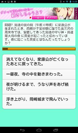 【免費休閒App】家康公検定navi-APP點子
