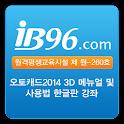 오토캐드2014 3D 메뉴얼및 사용법 한글판 강좌 icon