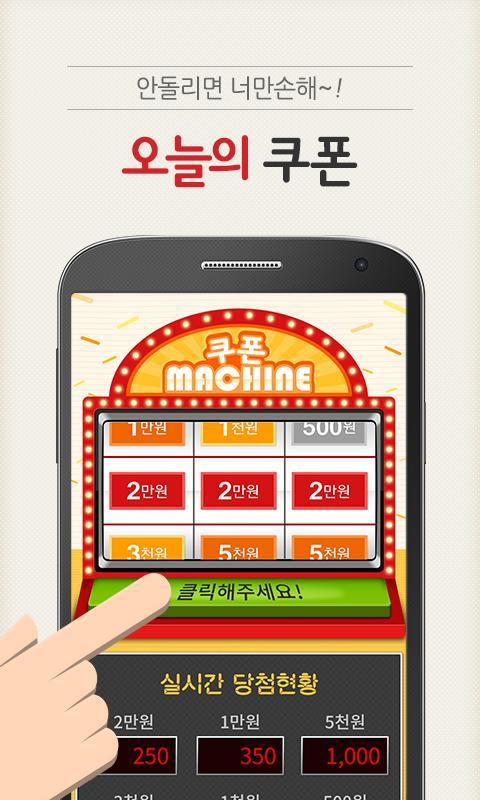 배달365 (언제나 2%자동 할인주문) - screenshot