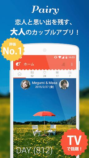 カップル専用アプリPairy-恋人と記念日カウント