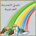 دليل التغذية السليمة icon