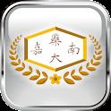行動嘉藥 icon