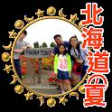 豬遊日記 - 2013 北海道之夏