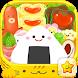 なりきり!!ママごっこ-お弁当を作ろう! - Androidアプリ