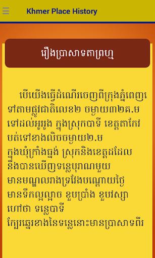 Cambodia Place History