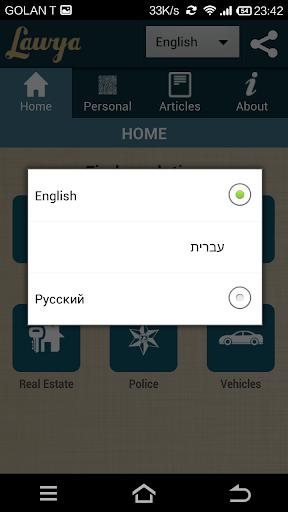 Lawya Israel Beta