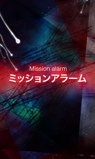 ミッションアラーム