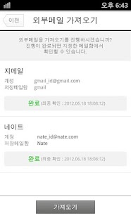 Naver Mail - screenshot thumbnail