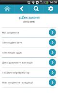 Screenshot of ipLex.Закони