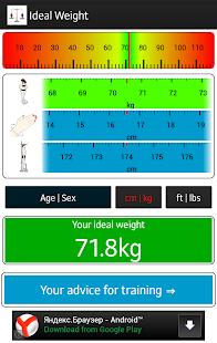 理想體重計算器(BMI
