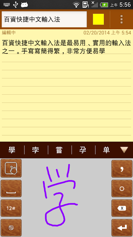 Traditional Chinese Keyboard - screenshot