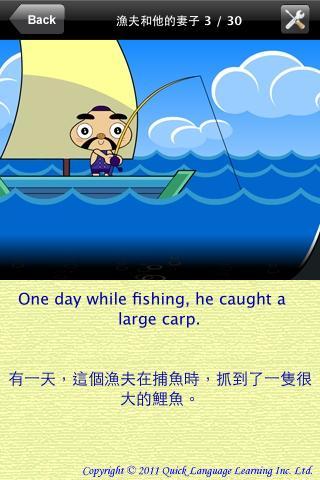 漁夫和他的妻子 Talking-App