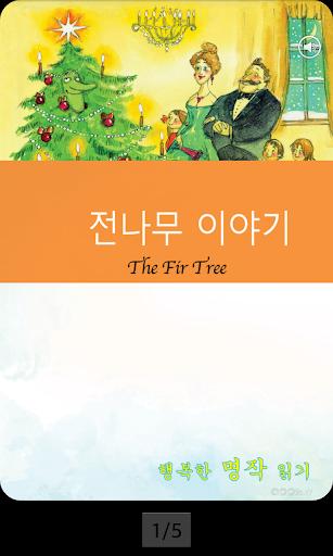 영어 명작 동화 - 전나무 이야기