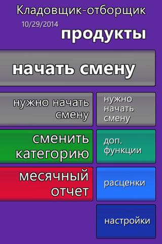 Кладовщик Магнита