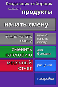 Кладовщик Магнита screenshot 0