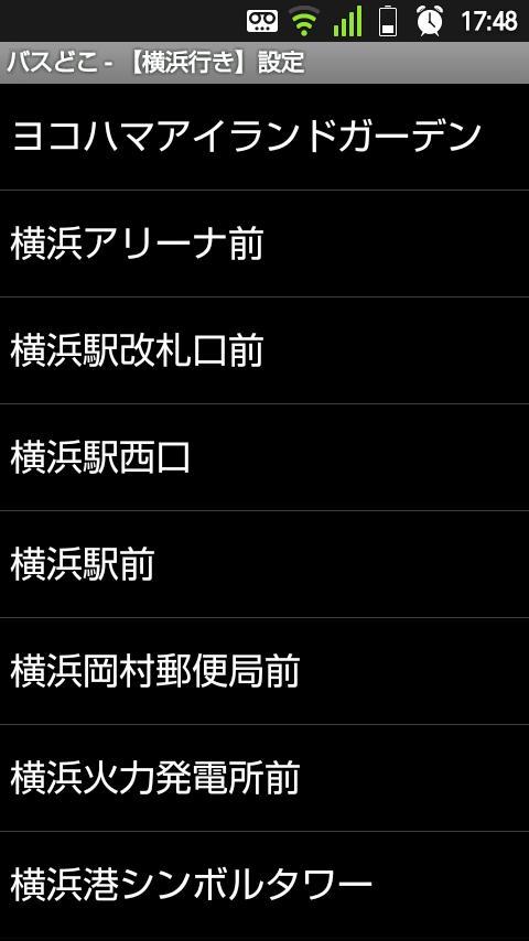 バスどこ(横浜市営バス編)- screenshot