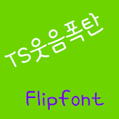 TSlaughbomb Korean Flipfont